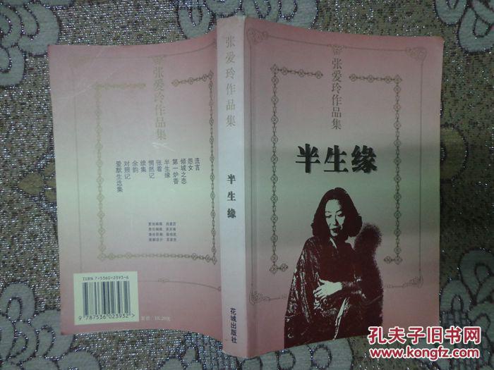 张爱玲作品集——半生缘