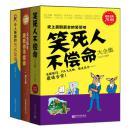 【正版现货】笑死人不偿命系列 共3册幽默笑话书籍