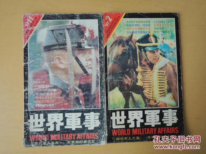 世界军事1997年2、11两本
