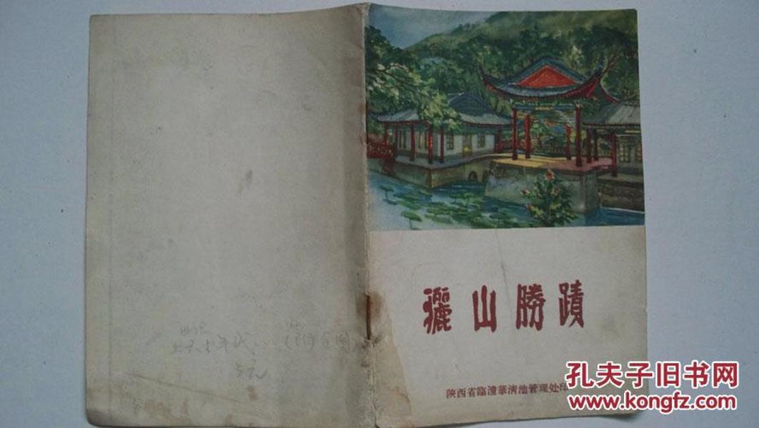 上世纪60年代陕西临潼华清池管理处印《骊山胜蹟》