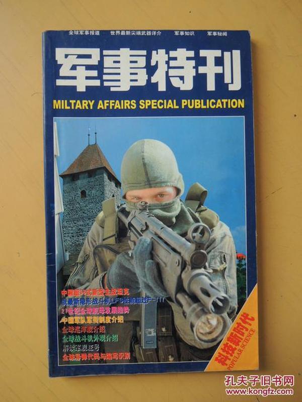 军事特刊2