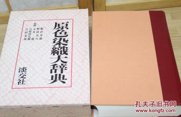 原色染织大辞典/板仓寿郎/淡交社/1977年