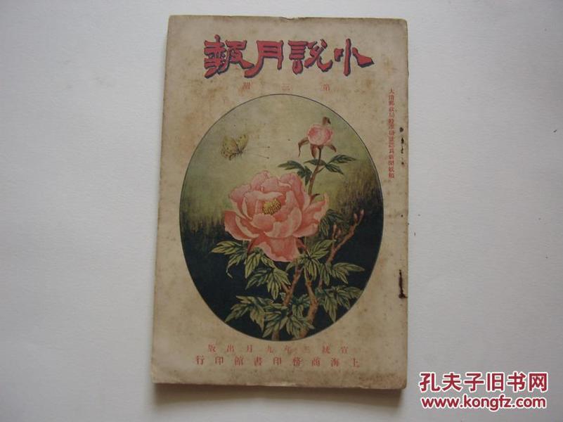 清代期刊《小说月报》宣统二年 第三期  原件