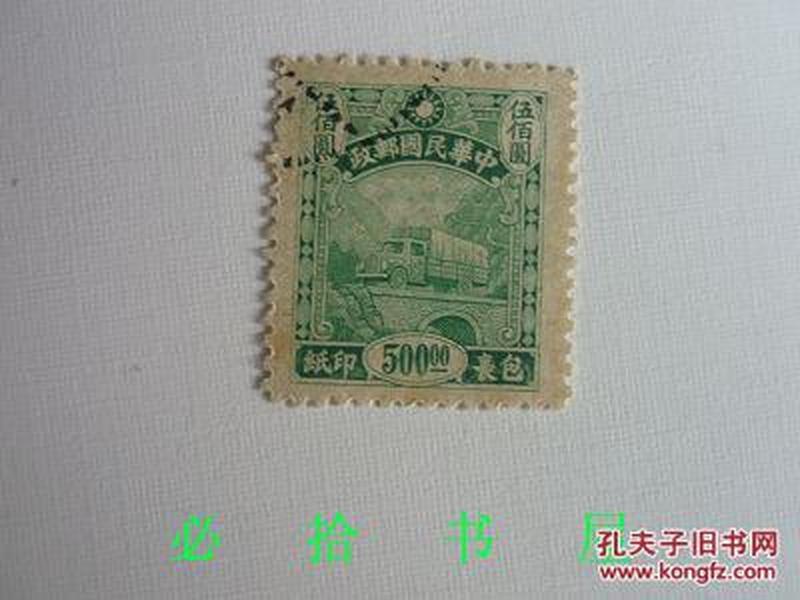 中华民国邮政 包裹印纸  伍佰圆