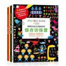 【正版新书】 神奇的专注力训练游戏书(4册)2~6~9岁儿童专注力训练游戏书儿童注意力游戏训练书含找不同闯迷宫等思维训练游戏书籍
