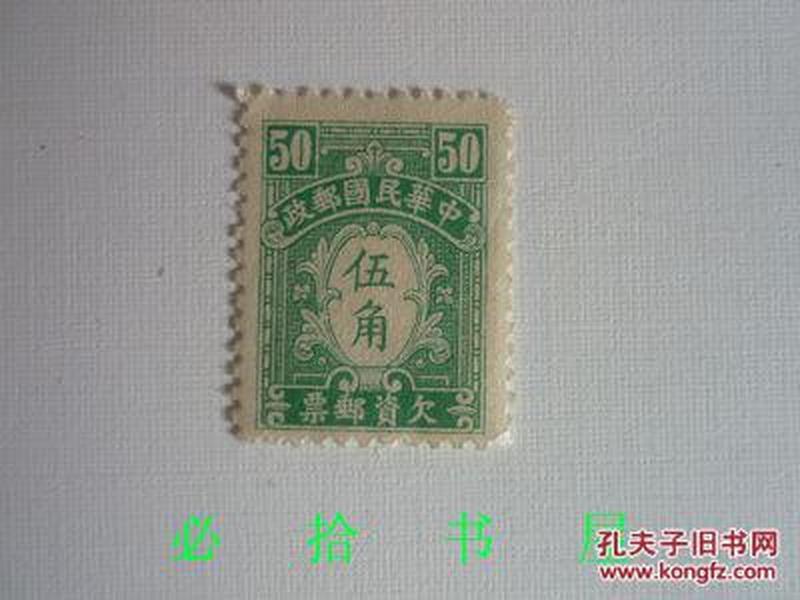 中华民国邮政 欠资邮票  伍角