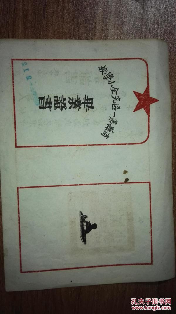 (孔网孤本)1954年陕西商县第一区完全小学毕业证书(程芳萼)