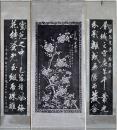 西安碑林碑拓片 米芾梅花赋 中堂+对联 装裱可悬挂 真实拓片