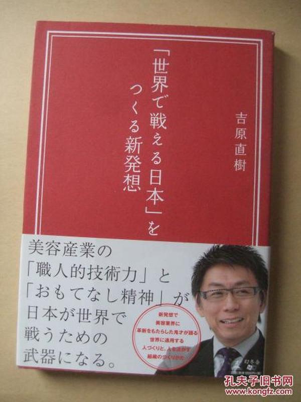 世界ご战える日本」をつくる新思想