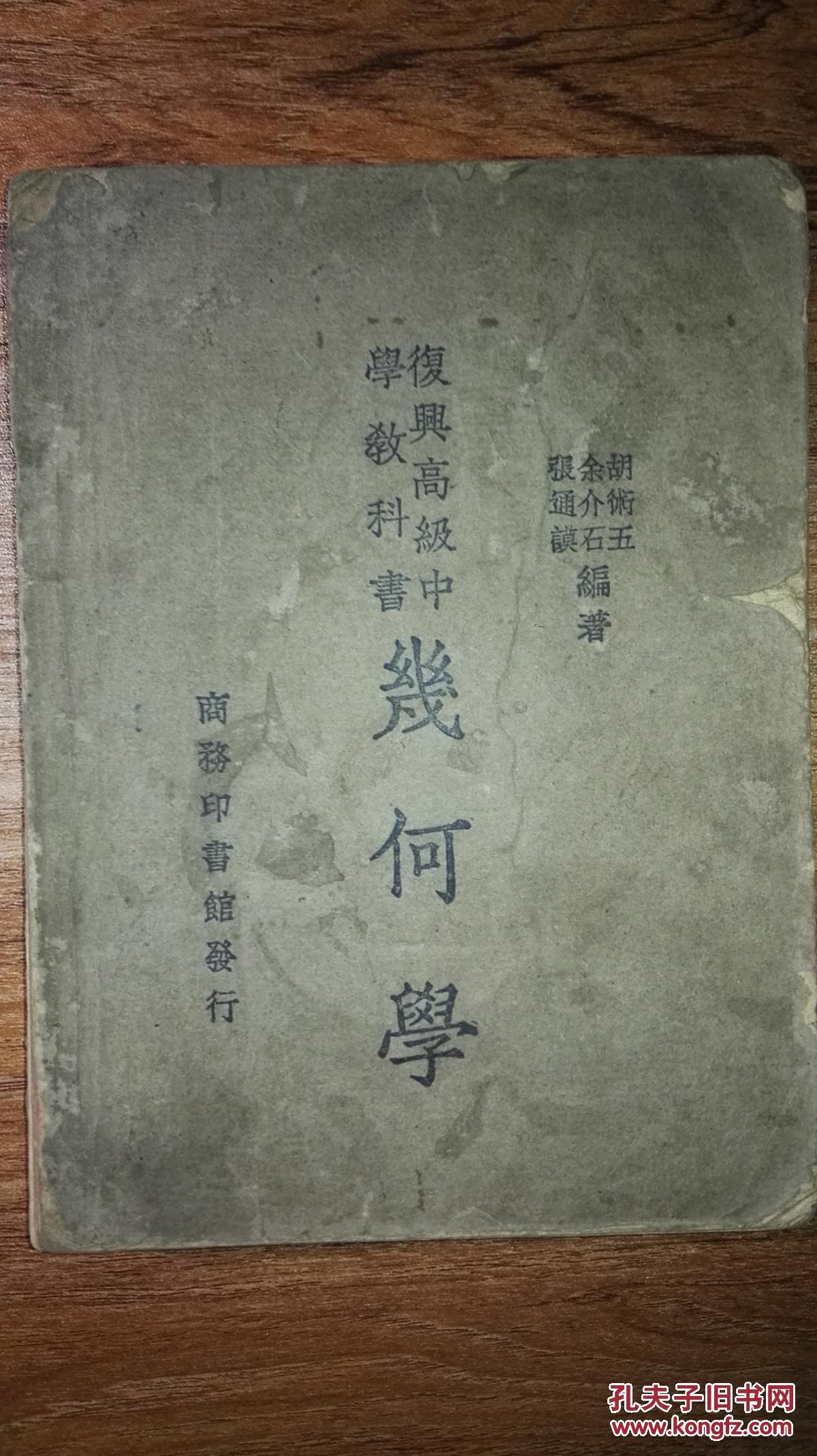 (孔网孤本)民国三十五年商务印书馆高中教材《几何学》