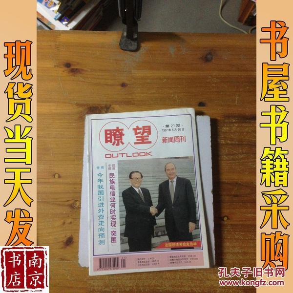 瞭望 新闻周刊   1997   21