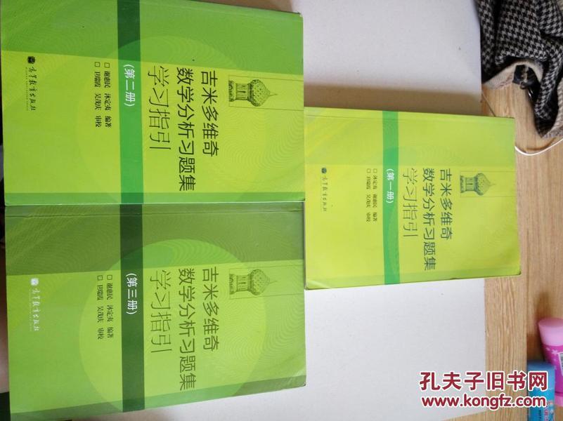 吉米多维奇数学分析习题集学习指引(第2册)