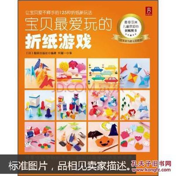 宝贝最爱玩的折纸游戏