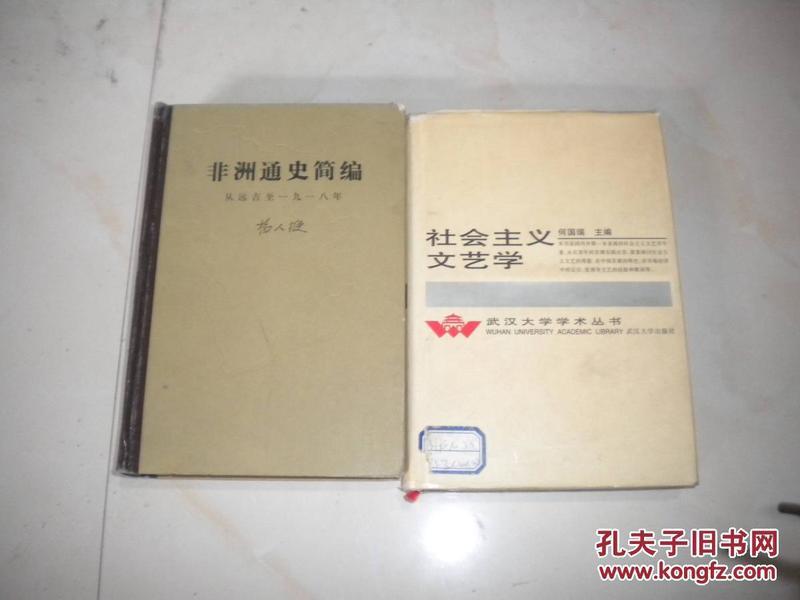 武汉大学学术丛书 社会主义文艺学 签名本   精装本