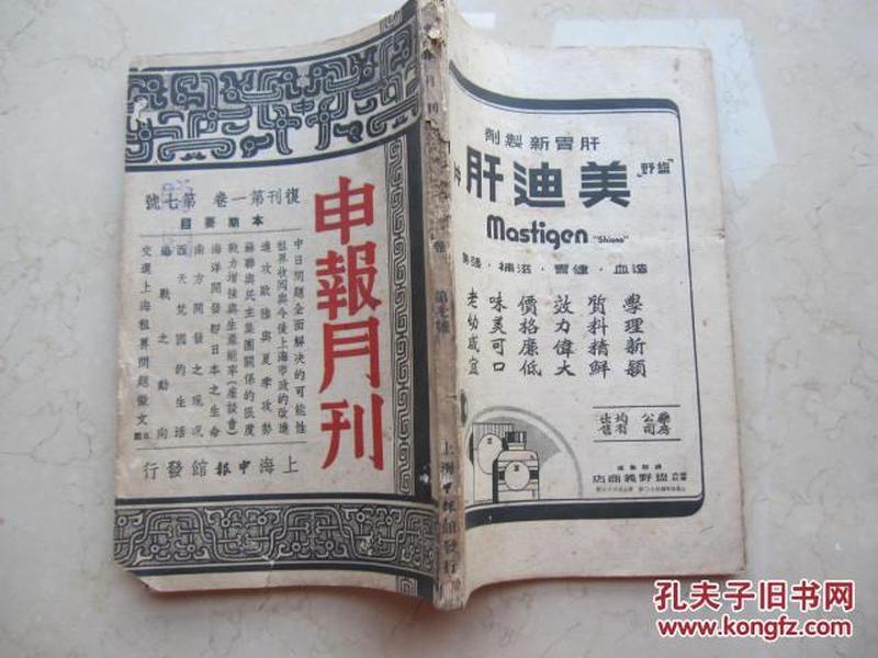 民国三十二年 《  申报月刊》(复刊第一卷第七号)