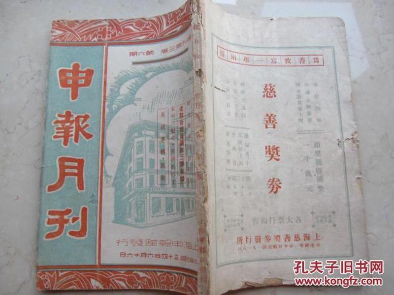 民国三十四年 《  申报月刊》(复刊第三卷第六号)