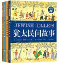 人文第一课 最美的民间故事 套装全集共4册
