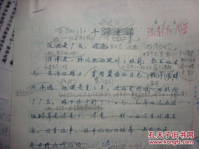 1989《江苏党的生活》编辑部陆静高、周蕾原始新闻稿:《小牛爬坡记-宜兴精陶厂厂长、共产党员夏小牛的先进事迹》