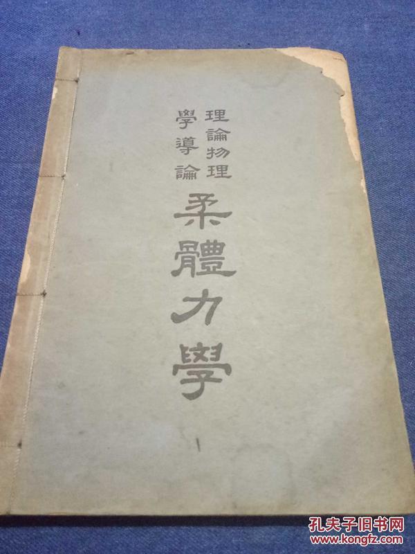 民国《柔体力学(理论物理学导论)》 1册全