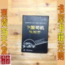 中国司机地图册(书侧稍有水印,内容十品)