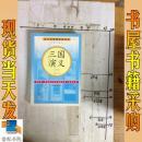 语文新课标必读丛书:三国演义 下册 高中部分 修订 版