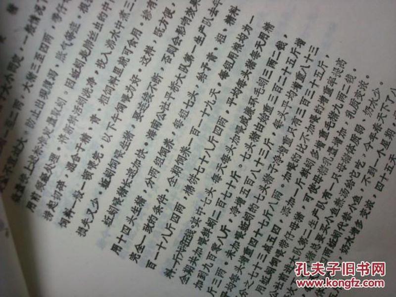 1980年海安县委报道组陆静高、刘竹园油印新闻稿:海安县蚯蚓喂养畜禽效果显著
