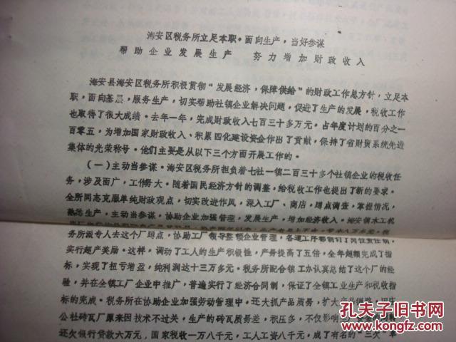 1980年海安县委报道组陆静高、刘竹园油印新闻稿:海安区税务所帮助企业发展
