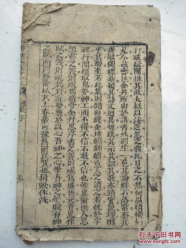 木刻大本,儒释道三教修炼修真秘本,寿世金丹匏集卷五。