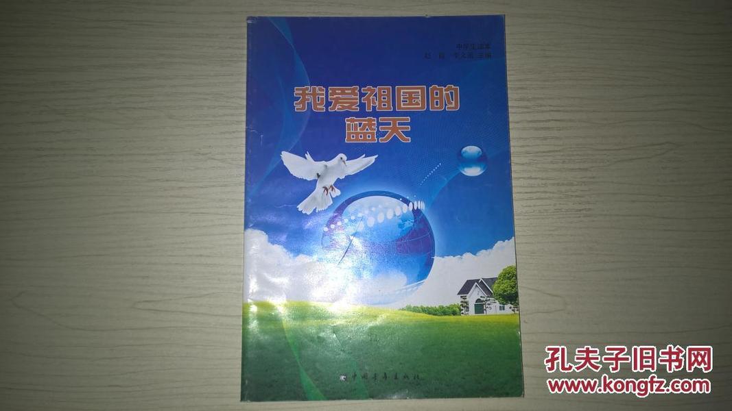 我爱祖国的蓝天 ---中学生读本