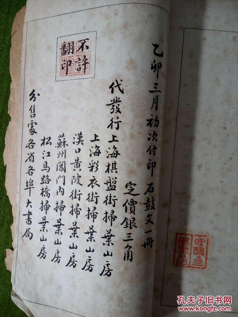 石鼓文-民国线装版(详情见图)