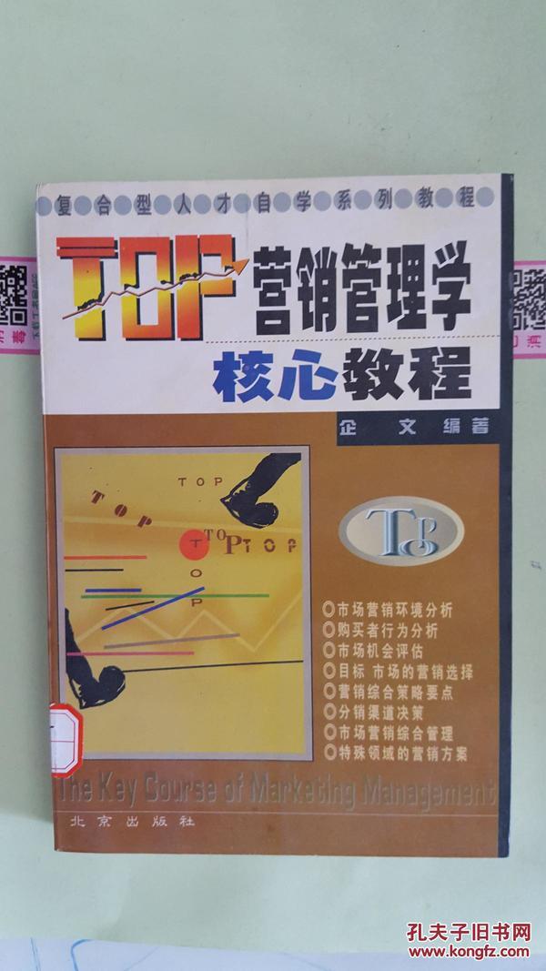 TOP营销管理学核心教程