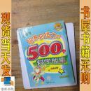 小学生培养创造力的500个科学故事