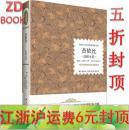 【正道书局】苔依丝 (A.法朗士)诺贝尔文学奖·精装典藏书