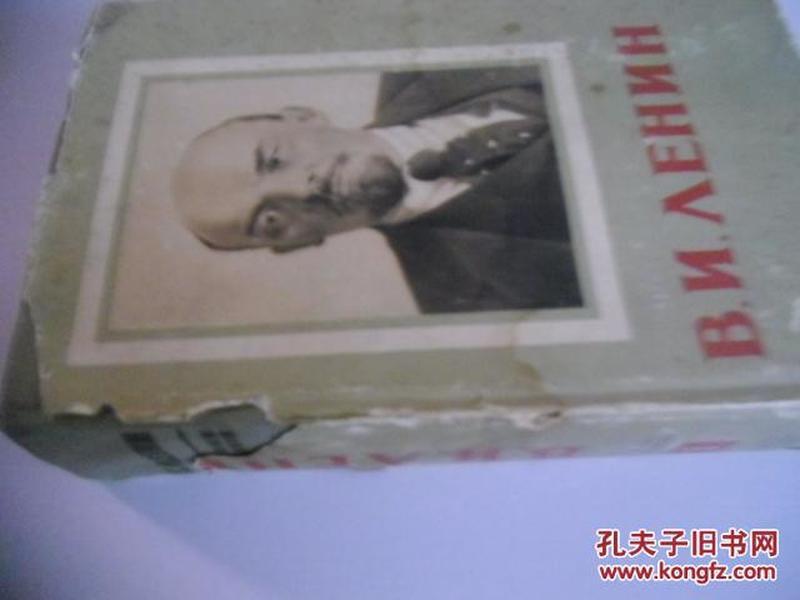 俄文原版   《列宁选集》第一卷   B.N.AEHNH
