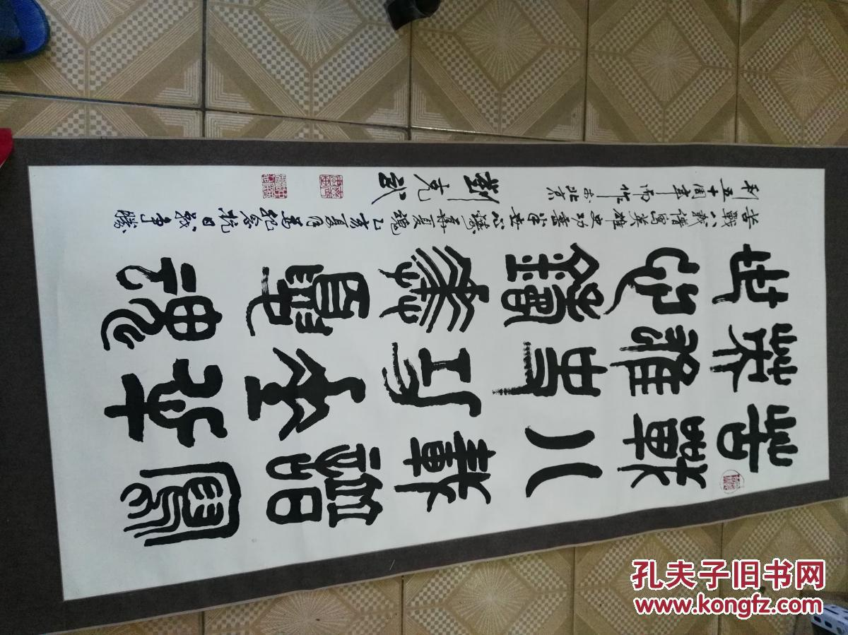 刘克武书法一张(编号6)