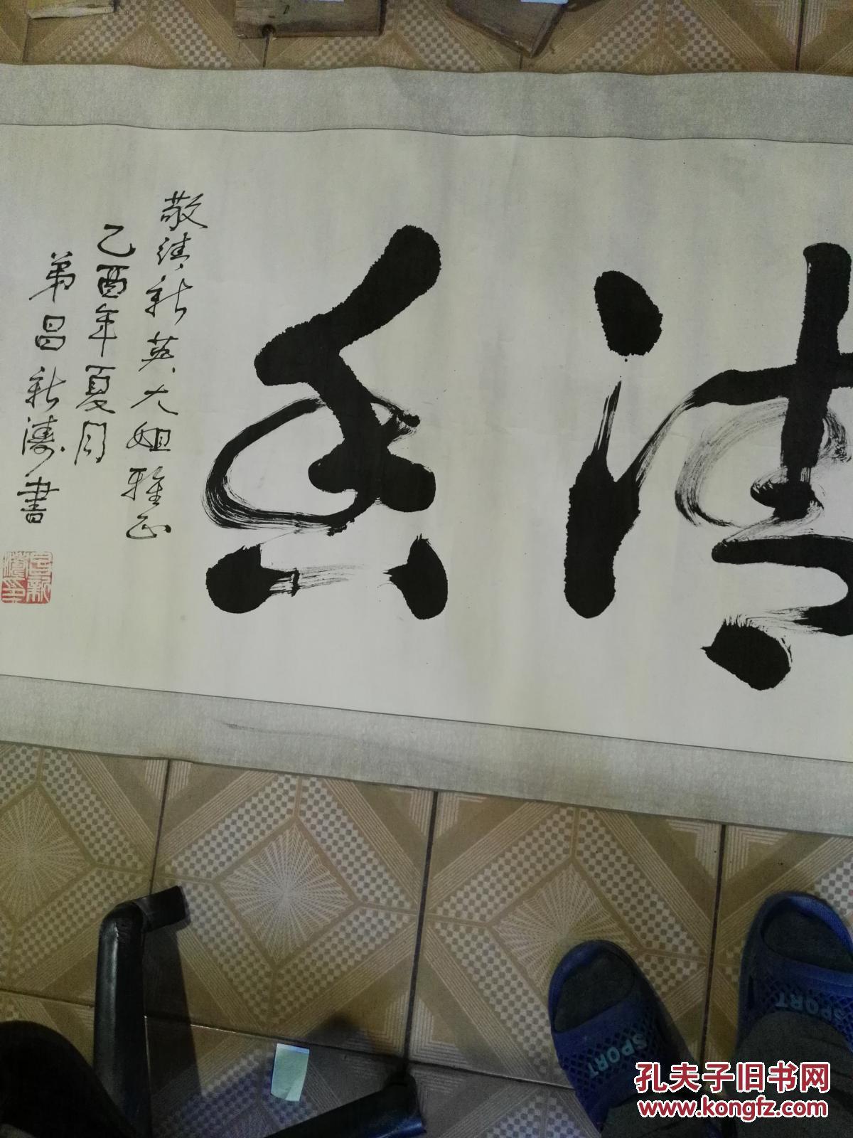 昌新涛书法一张(编号7)