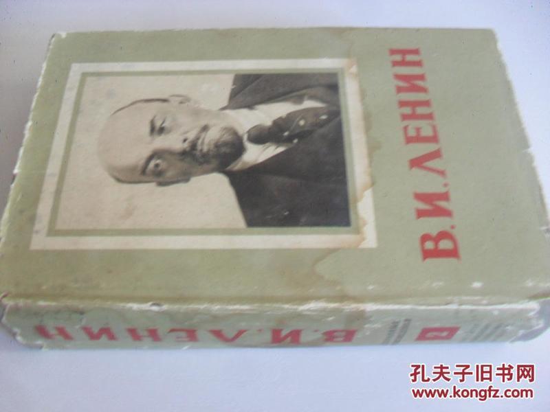 俄文原版   《列宁选集》 第二卷   见图