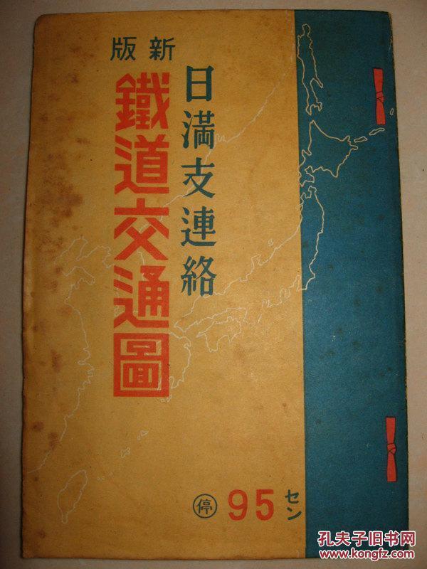 侵华老地图 1944年《日满支连络铁道交通图》彩色双面一册全【中华民国】【满洲国】【朝鲜】【台湾】【东京附近】