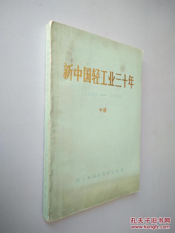 新中国轻工业三十年  中