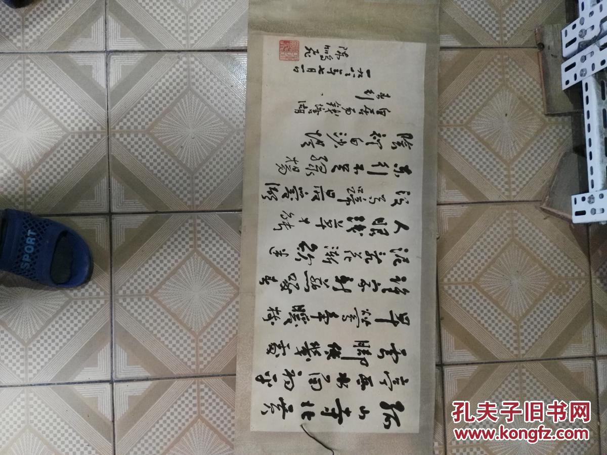 陈鹏飞书法一张(编号9)