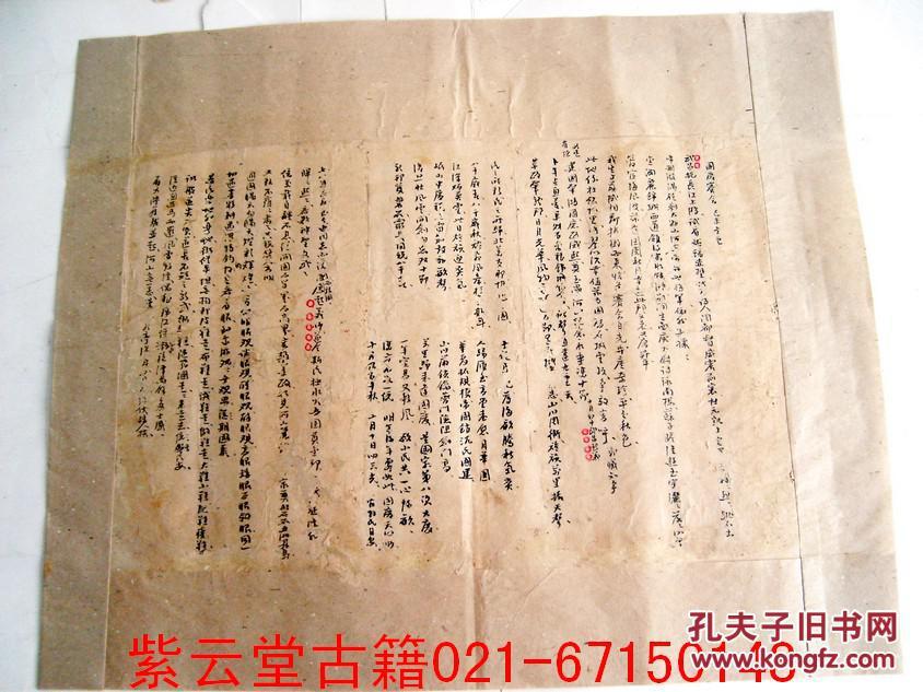 清;辛亥革命(武昌起义)国庆文献.原始手槁