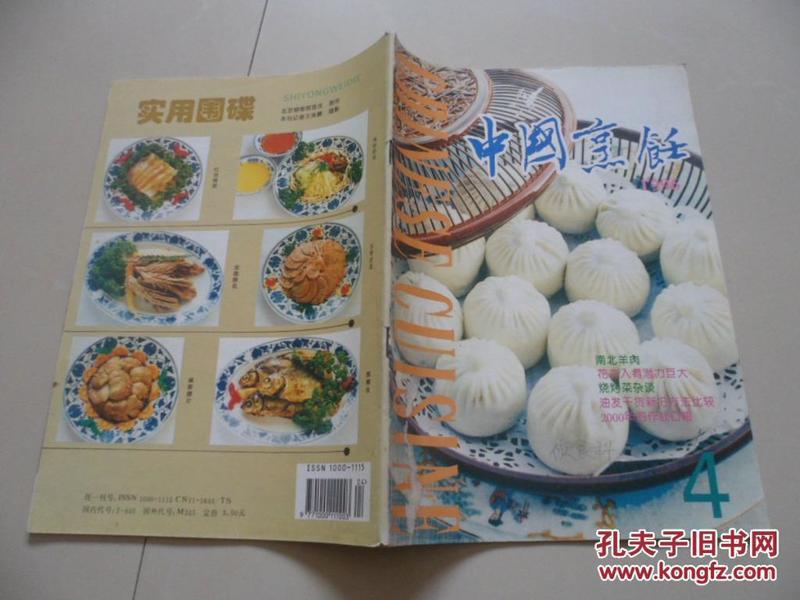 中国烹饪1996年第4期