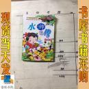 学生课外必备丛书:水浒传(注音版)