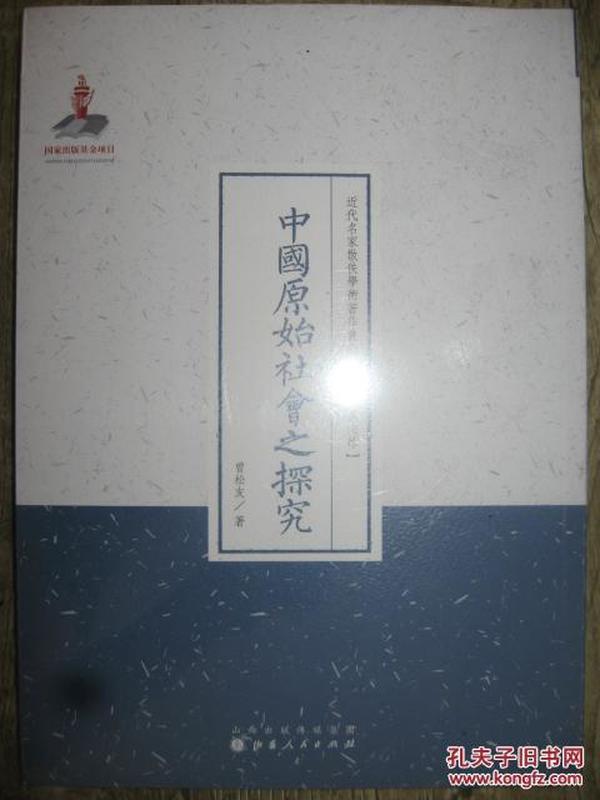 中国原始社会之探究》近代名家散佚学术著作丛刊 政治与法律
