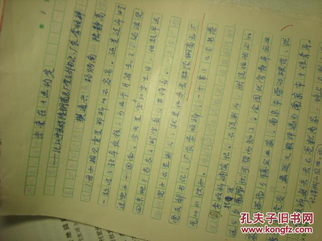 1991年《江苏党的生活》编辑部 陆静高新闻稿--《冲越夹缝--江都线路器材总厂厂长陈景宝先进事迹--