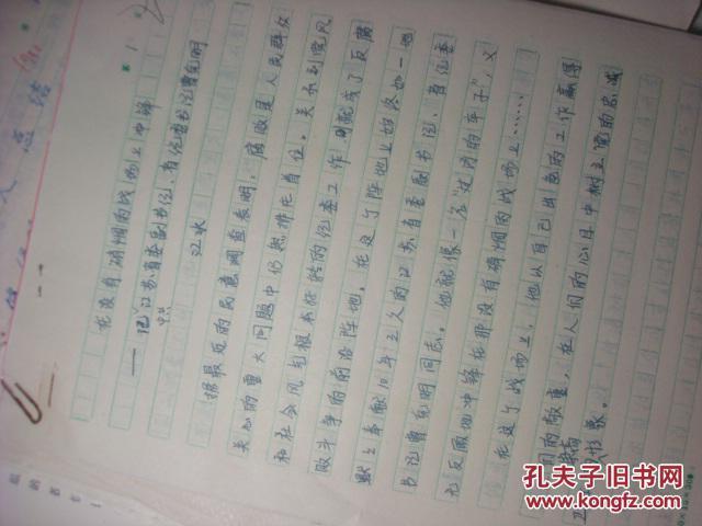 1《江苏党的生活》原始新闻稿--《在没有硝烟的战场上冲锋--记江苏省委纪委书记曹克明的反腐斗争事迹》--29页