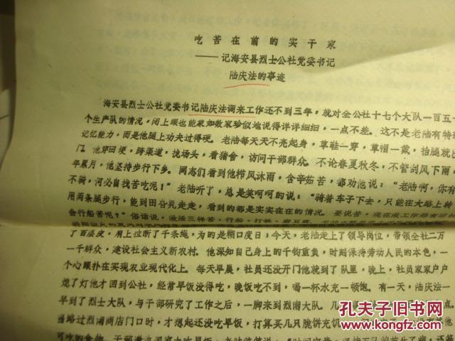 1980海安县委宣传部陆静高新闻油印稿--《吃苦在前的实干家陆庆法-记海安县烈士公社党委书记陆庆法