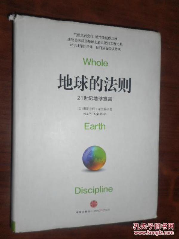 地球的法则