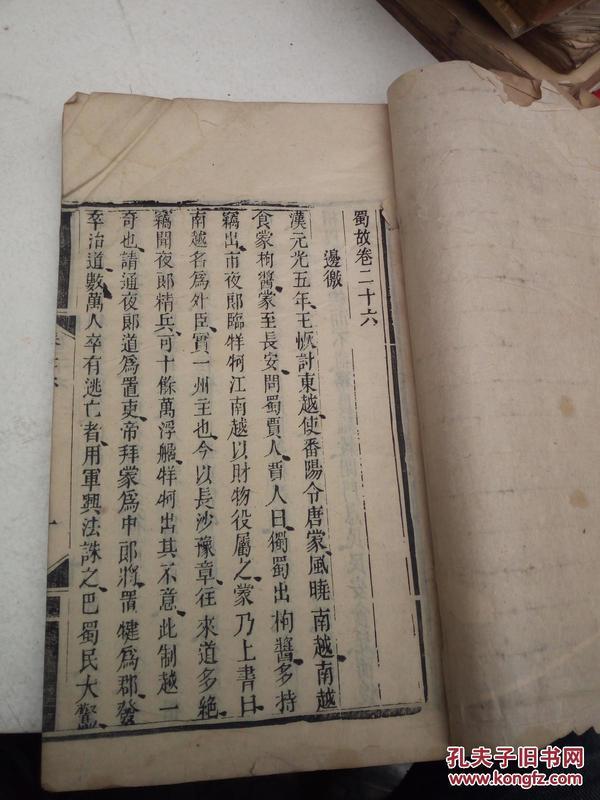 《蜀故》,研究四川古代风土人情,社会风俗,山川地理,人文教育的重要参考资料。