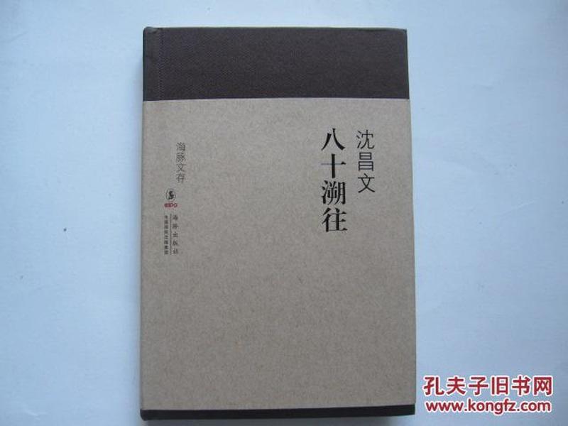 著名人物系列《八十溯往》(沈昌文签名精装)
